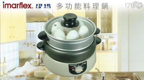 伊瑪/料理鍋/廚房家電/小資族/單身/小家庭/多功能料理鍋/蒸鍋/火鍋/燒烤