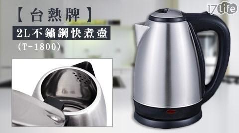 台熱牌-2L不鏽鋼快煮壺(T-1800)