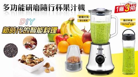 TECO東元-多功能研磨隨行杯果汁機(XYFXF9310)