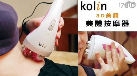 平均每台最低只要640元起(含運)即可購得【Kolin歌林】3D美顏美體按摩器(KMA-R19)1台/2台。