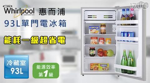 Whirlpool惠而浦-93L單門電冰箱(WMT193DG)