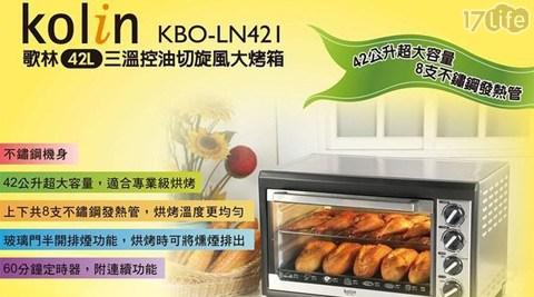 只要2,980元(含運)即可享有【Kolin歌林】原價5,280元42L三溫控油切旋風烤箱(KBO-LN421)只要2,980元(含運)即可享有【Kolin歌林】原價5,280元42L三溫控油切旋風烤箱(KBO-LN421)1台,保固1年。
