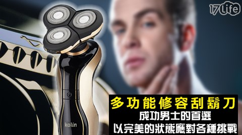 歌林Kolin-多功能修容刮鬍刀(KSH-HCW06)