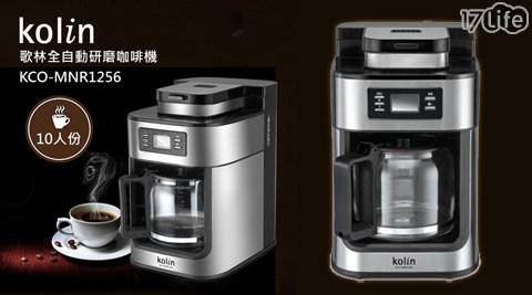 只要3,980元(含運)即可享有【Kolin 歌林】原價4,980元10人份全自動研磨咖啡機(KCO-MNR1256)只要3,980元(含運)即可享有【Kolin 歌林】原價4,980元10人份全自動研磨咖啡機(KCO-MNR1256)1台,保固一年。