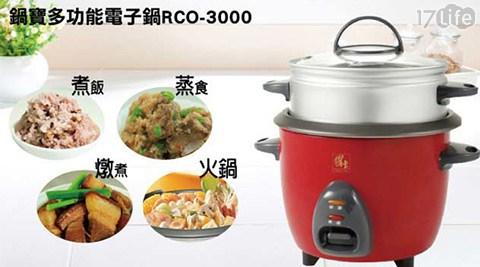 只要688元(含運)即可購得【鍋寶】原價1680元多功能電子鍋(RCO-3000)1台,購買即享1年保固服務!