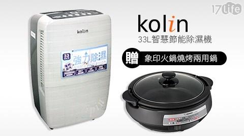 Kolin歌林-33L智慧節能除濕機(KJ-17life appA351B)+贈【ZOJIRUSHI象印】3.7L鐵板萬用鍋/火鍋燒烤兩用(EP-PAF25)