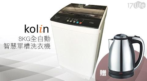 Kolin歌林-8KG17p 好 康 首頁全自動智慧單槽洗衣機(BW-8S01)+贈【台熱牌】2L不鏽鋼快煮壺(T-1800)