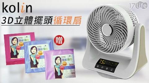 Kolin歌林-3D立體擺頭循環扇(KFC-MN937S)+贈冰涼領巾