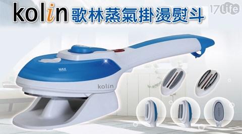 平均每台最低只要675元起(含運)即可購得【Kolin歌林】手持式蒸汽掛燙熨斗(KAS-HC02)1台/2台,享一年保固。