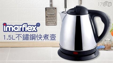 只要468元(含運)即可購得【日本imarflex伊瑪】原價699元1.5L不鏽鋼快煮壼(IK-1508)1台,購買即享1年保固服務!
