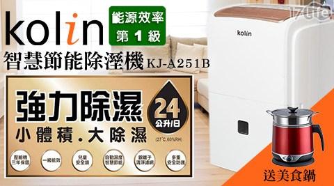 只要13,900元(含運)即可享有【Kolin歌林】原價18,900元24L智慧節能除溼機(KJ-A251B)1台,享保固1年,購買再贈【Fujitek富士電通】2.2L多功能快煮美食鍋(FT-PNA01)1台,保固1年。