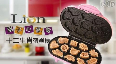 Lion獅子心-營養十二生肖蛋糕機(LCM-139)