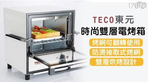 TECO東元-時尚雙層電烤箱(XYFYB0511R)