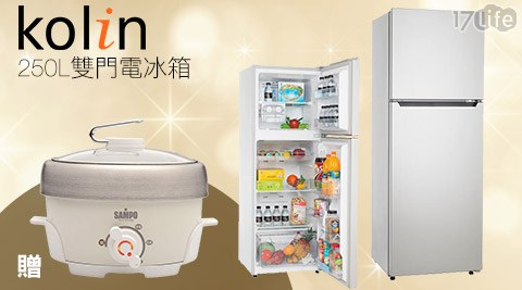 Kolin 歌林-250L雙門電冰箱玉山 旅店(KR-225S01)+贈【SAMPO 聲寶】1.1L不鏽鋼電火鍋(TQ-L12112GL)