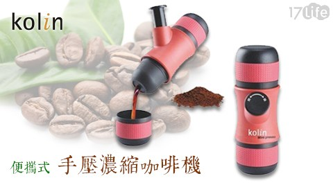 【Kolin歌林】/便攜式/手壓/濃縮/咖啡機/戶外/登山 K/CO-LN407E