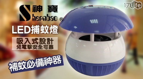 神寶-USB光觸17life兆品媒捕蚊燈(SB-CM1)