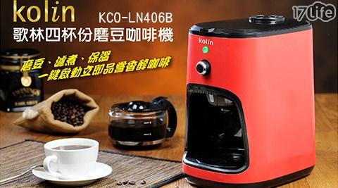 Kolin歌林/4人份/全自動/磨豆咖啡機/KCO-LN406B/咖啡機