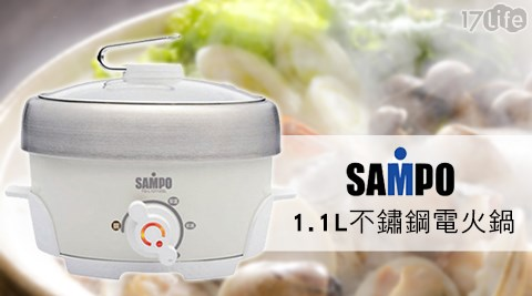 SAMPO/聲寶/1.1L/不鏽鋼/電火鍋/TQ-L12112GL