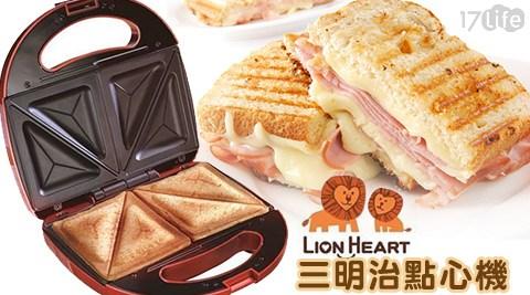 Lion獅子心-三明治點心機(LST-138)