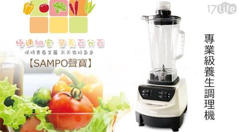 SAMPO聲寶-專業級養生團購 17life調理機(KJ-YA20W)