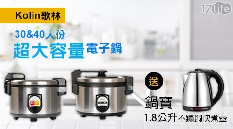 Kolin歌林/超大容量/電子鍋/鍋寶/1.8公升/304不鏽鋼快煮壺/KT-1890