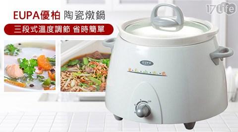 平均每台最低只要600元起(含運)即可購得【EUPA優柏】陶瓷燉鍋(TSK-8901)1台/2台,享1年保固。