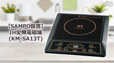 SAMPO/聲寶/IH/變頻電磁爐 /KM-SA13T/電磁爐/家電/火鍋
