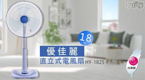 只要1,350元(含運)即可享有【優佳麗】原價2,280元18吋直立式電風扇/涼風扇HY-1825只要1,350元(含運)即可享有【優佳麗】原價2,280元18吋直立式電風扇/涼風扇HY-1825。