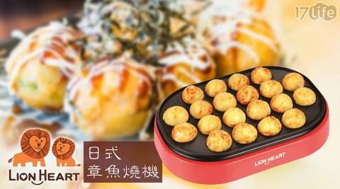獅子心/日式章魚燒機/LSG-129/章魚燒/章魚燒機/廚房家電/烹飪/DIY/小蛋糕