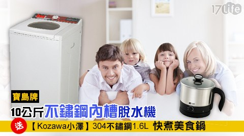 寶島牌/10公斤/不鏽鋼/內槽脫水機/ PT-3088/Kozawa小澤/304不鏽鋼/1.6L/ 快煮美食鍋/KW-112SG