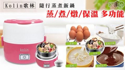 Kolin歌林-隨行蒸煮飯鍋(KNJ-HC401)