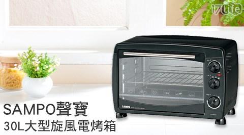 SAMPO/聲寶/30L/大型/旋風/電烤箱/ KZ-HA30C/SAMPO聲寶/30L大型旋風電烤箱/旋風電烤箱/烤箱