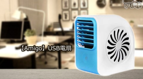 只要299元(含運)即可享有【Amigo】原價599元USB電扇(AMI-600)只要299元(含運)即可享有【Amigo】原價599元USB電扇(AMI-600)1入,享1年保固。