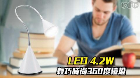 平均每台最低只要399元起(含運)即可購得【新格牌】LED 4.2W輕巧時尚360度檯燈(SLD-042L)1台/2台,購買即享1年保固服務!