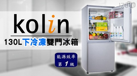 Kolin/歌林/130L/下冷凍/雙門/冰箱/KR-213B02