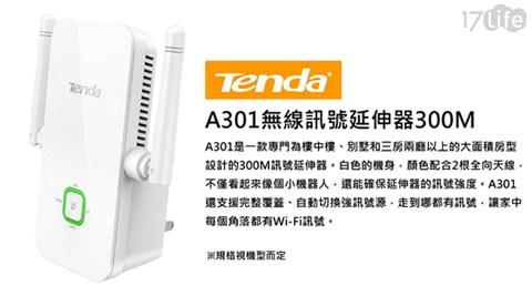 平均每入最低只要629元起(含運)即可享有【Tenda】A301 300M無線訊號延伸器1入/2入,享1年保固!