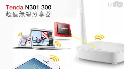 平均最低只要369元起(含運)即可享有【Tenda】N301 300M 超值無線分享器:1入/2入。