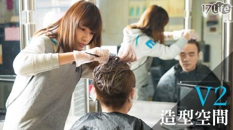 V2造型空間-變髮專案