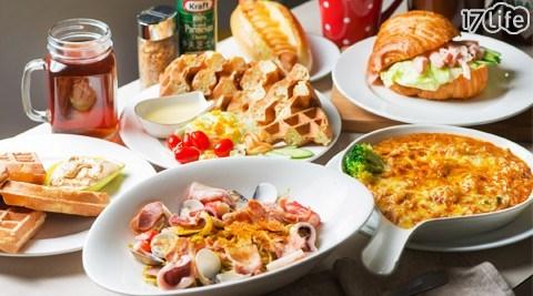 八古文鬆餅義大利麵麵包餐/麵包/八古文/燉飯/義大利麵/丹麥/佛卡夏/鬆餅