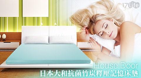 House Door-日本大和防蟎抗菌竹炭釋壓記憶床墊