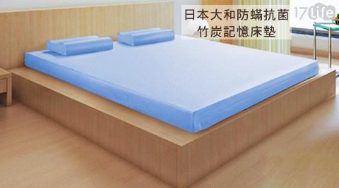 記憶萬用枕/記憶床墊/枕頭/記憶枕/床墊/House Door/好事多/寢具