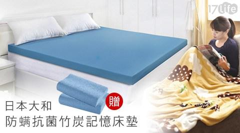 幸福角落-日本大和防螨抗菌竹炭記憶床墊