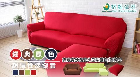 經典原色超彈性沙發套系列