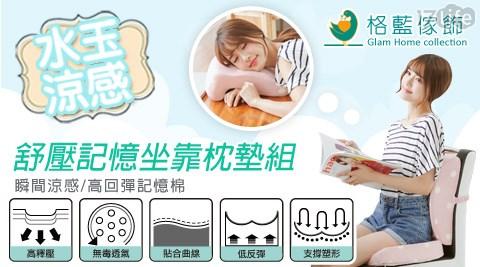 格藍傢飾/水玉/涼感/舒壓枕/記憶枕/坐枕/靠枕墊/坐墊/抱枕