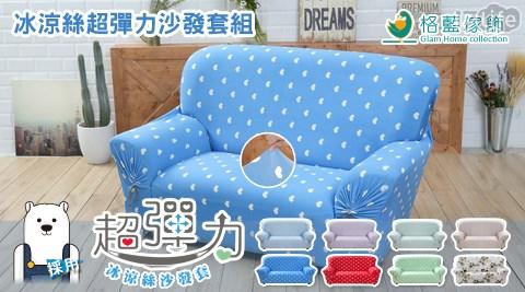 冰涼絲超彈力沙發套組/沙發套/椅套/冰涼絲/彈力