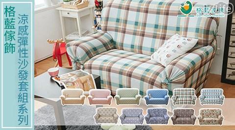 格藍傢飾/涼感紗彈性沙發套組/格藍/沙發套