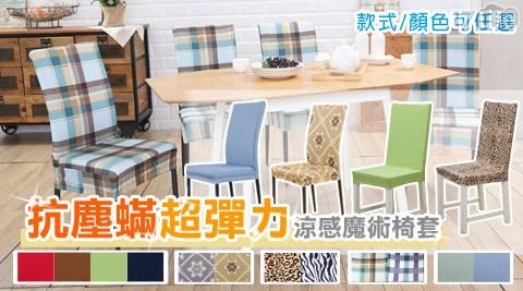 格藍傢飾/防蟎/超彈力/椅套