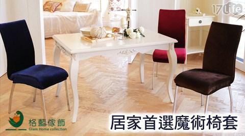 平均每入最低只要249元起(含運)即可購得【格藍傢飾】裝飾居家首選魔術椅套1入/2入/4入/6入/8入,多款多色任選。