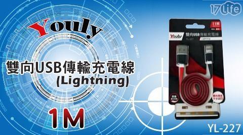 【Youly】雙向USB傳輸充電線(Lightning)1M YL-227