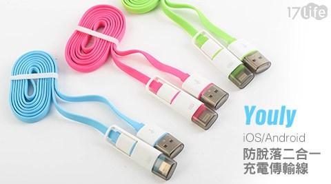 只要249元(含運)即可享有【Youly】原價490元防脫落二合一充電傳輸線(YL-220)1入,顏色隨機出貨!